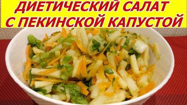 Фото к рецепту: Полезный диетический салат с пекинской капустой, яблоком, морковью