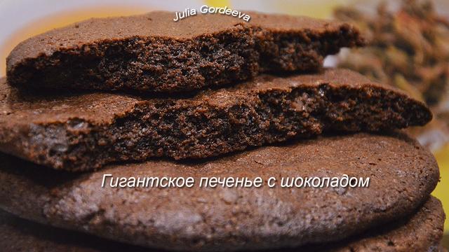 Фото к рецепту: Печенье с шоколадом. очень вкусное.