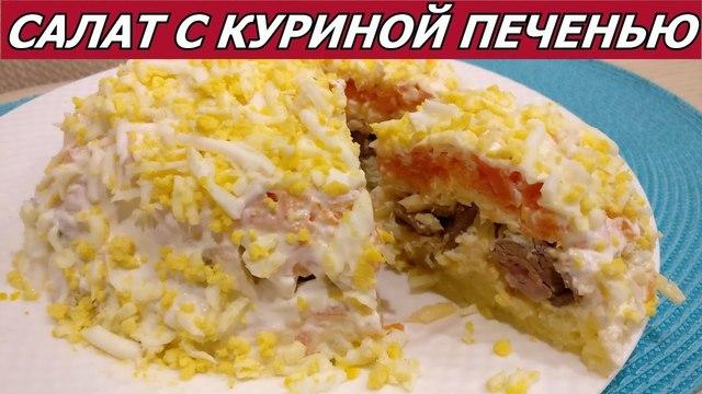 Фото к рецепту: Слоеный салат с куриной печенью