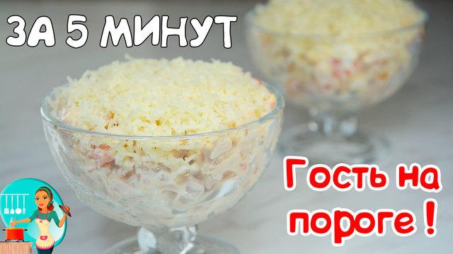 Фото к рецепту: Быстрый салат за 5 минут