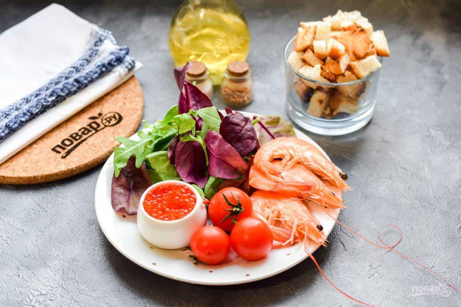 Салат с красной икрой - фото шаг 1